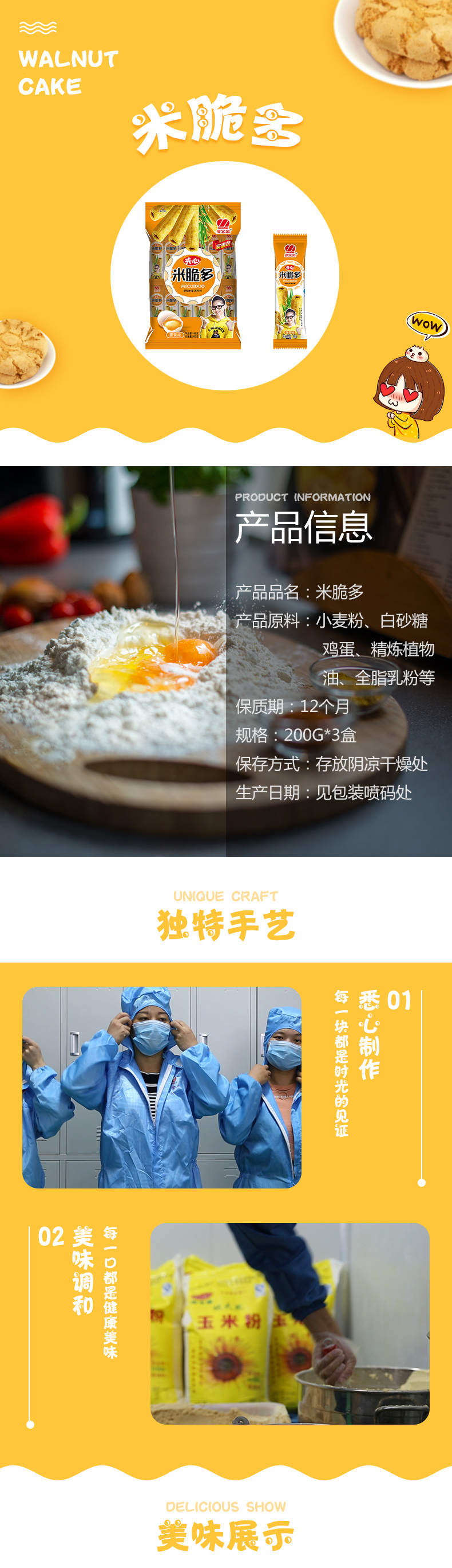 台湾风味米饼
